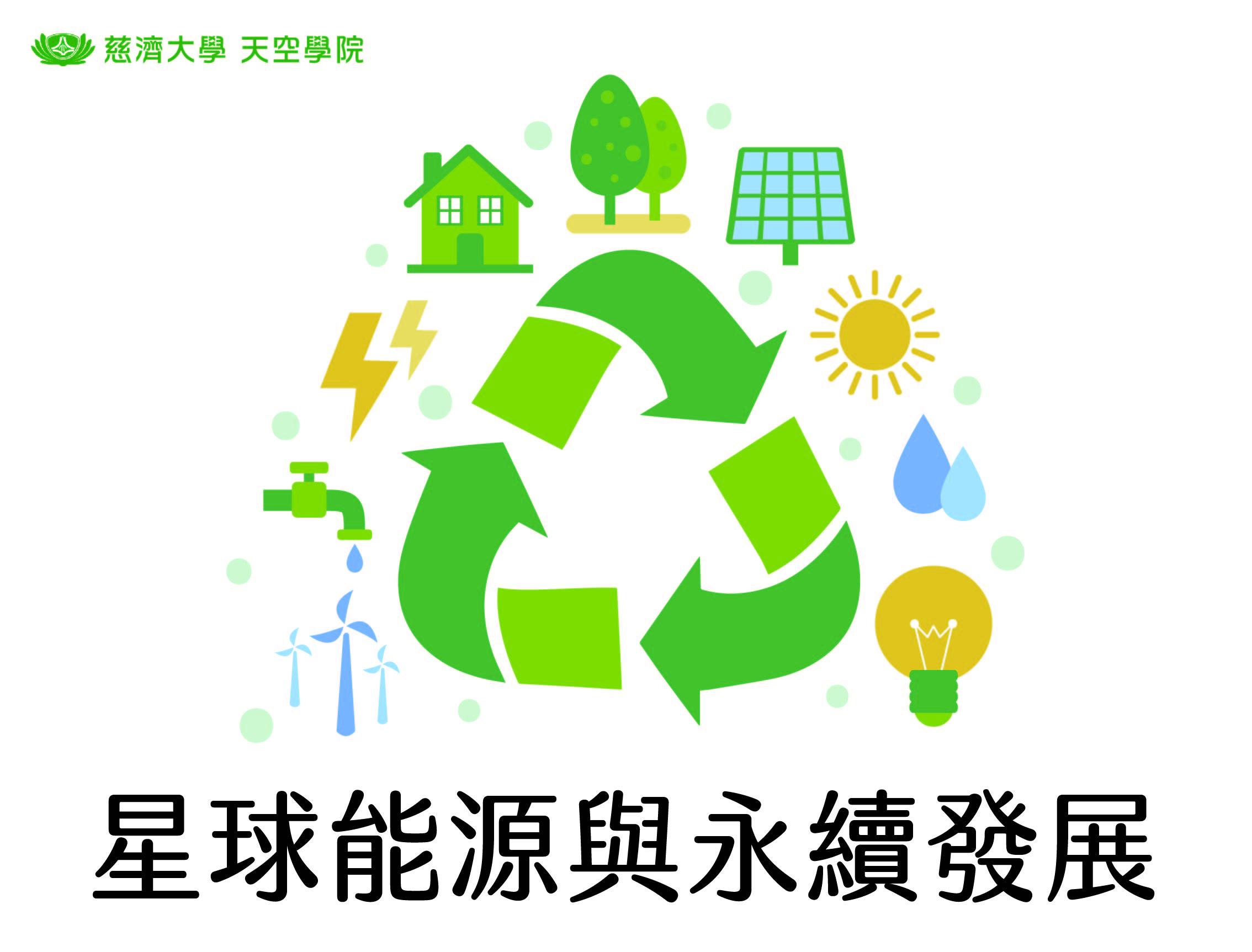 星球能源與永續發展icon